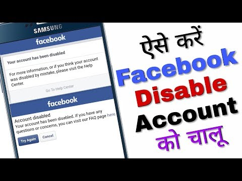 How to enable Facebook disable account//Your account has been disabled enable now//Android Tech Guru