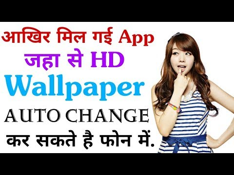 Top 1 AMAZING Wallpaper App for Android 2017   By Online Tricks And Offers.