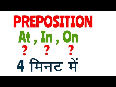 Preposition At , In , On in hindi . At , In ,On  .