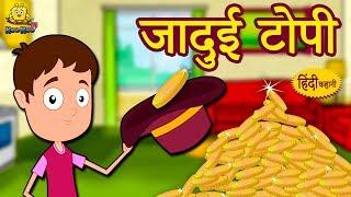 जादुई टोपी - Hindi Kahaniya for Kids | Stories for Kids | Moral Stories for Kids | Koo Koo TV Hindi