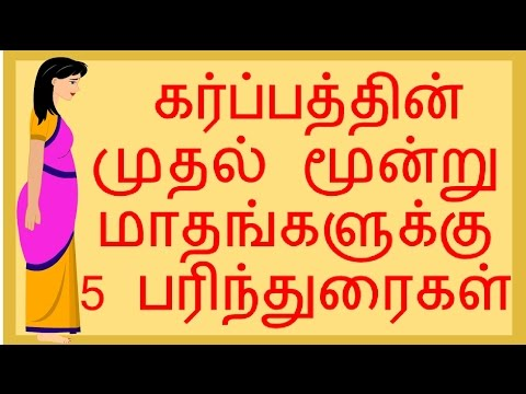 5 Tips for first trimester Pregnancy | Tamil