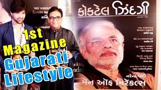 Gujarati Lifestyle India