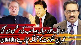 Kal Tak with Javed Chaudhry | 14 November 2019 | Express News