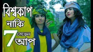 ব্রাজিল আর্জেন্টিনা যুদ্ধ। Brazil Argentina War । New Bangla Funny Video | MojaMasti