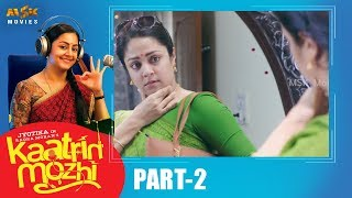 Download Jyotika's Kaatrin Mozhi Latest Tamil Movie Part - 2 | Radha Mohan, Lakshmi Manchu, Vidaarth Video