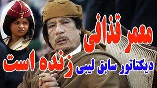 معمر قذافی دیکتاتور سابق لیبی زنده است! Qazafi is alive