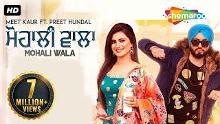 MOHALI WALA (Full Song) - Meet Kaur - Preet Hundal- Latest Punjabi Song 2018- New Punjabi Songs 2018