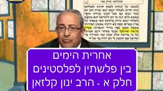 #x202b;הרב ינון קלזאן - חדש! הרצאה ברמה גבוהה של הרב ינון קלזאן על בין פלשתין לפלשתינים פרק א חובה לצפות!#x202c;lrm;
