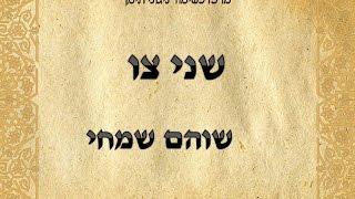 """#x202b;שני צו פרשת שבוע בתימנית  קריאת התורה נוסח תימן שוהם שמחי """"קולך בציון""""#x202c;lrm;"""