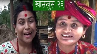 Nepali comedy Khas khus 26 ( 22 september 2016) by www.aamaagni.com