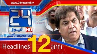 News Headlines | 12:00 AM | 22 July 2018 | 24 News HD