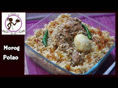 মোরগ পোলাও - Morog Polao Recipe | Bangladeshi Morog Pulao Recipe | Chicken Pulao | Murgh Pulao