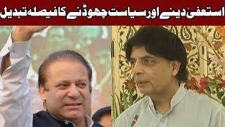 Chaudhry Nisar Na Apnay Faisla Sa Inkar Kr Diya - Headlines and Bulletin - 09:00 PM - 27 July 2017