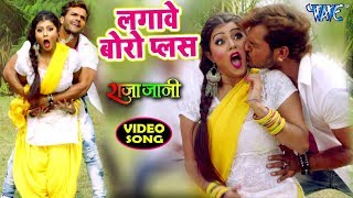 Khesari Lal (2018) NEW सुपरहिट गाना Lagawe Boro Plus Priyanka Singh Bhojpuri Hit Songs 2018