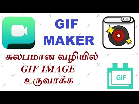 How to Make GIF Image in Android