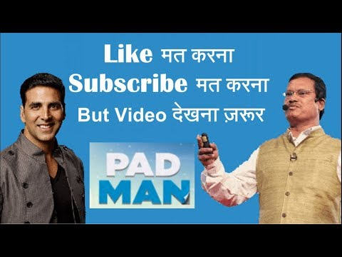 5th Pass Got Success WATCH Padman Movie True story of Arunachalam Muruganantham | EarningBaba