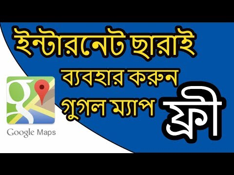 How to Save Offline Google Map | Use Google Maps Without Internet Connection | Bangla Tutorial