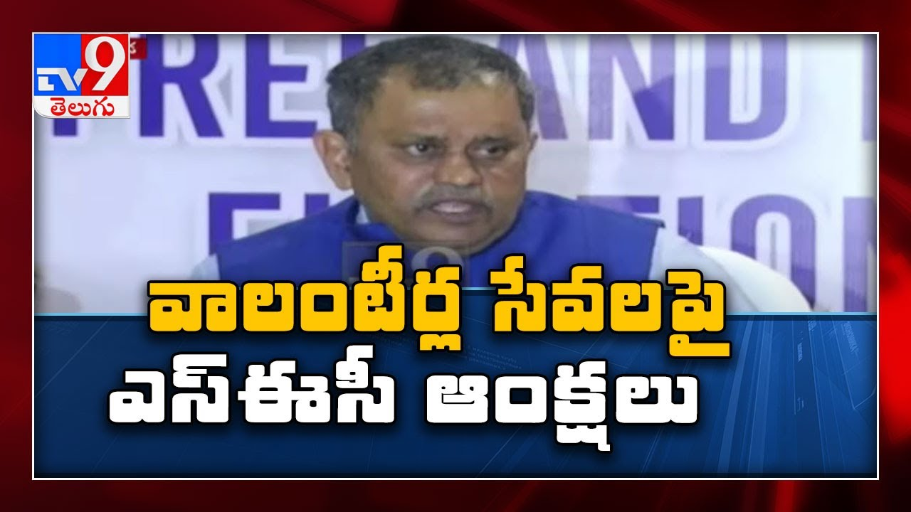 AP SEC directive to keep ward volunteers away from election duty - TV9