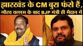 आखिर क्यों CM Raghubar Das के खिलाफ BJP मंत्री Saryu Rai ने Gaurav Vallabh के बाद  पर्चा भरा?