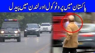 Pakistan Main Full Protocol Aur London Main Paidal  Shehbaz Sharif  Jesa Dais Waisa Bhais Dunya News
