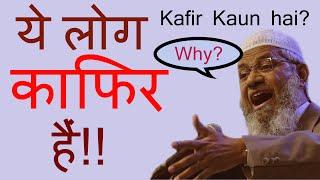 Islam me Hindu ko Kafir kyun kaha jata hai? Hindi
