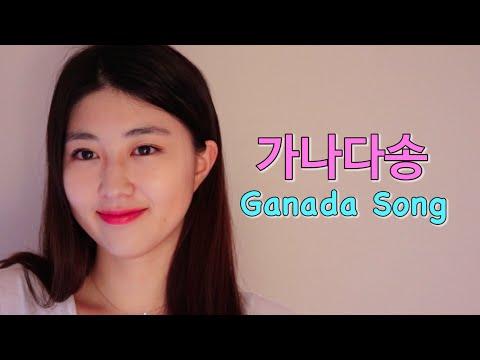 Korean Language Learning: Ganada song(Korean alphabet song), King Sejong, history of Hangul