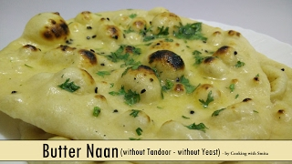 Butter Naan Recipe without Tandoor without Yeast by Cooking with Smita | Recipe in Hindi