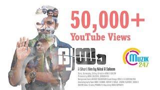 Dwayam | Malayalam Short Film With English Subtitles | Nihal A Saleem | Official