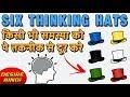 ये तकनीक सीखे | HOW TO SOLVE ANY PROBLEMS | SIX THINKING HATS BOOK SUMMARY IN HINDI | DESIRE HINDI