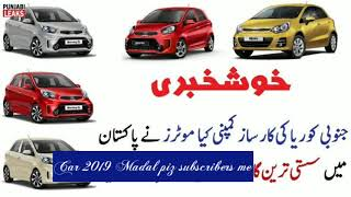 Download KIA RIO 2019 PRICE IN Pakistan | Release Date | Engine power | Booking Video
