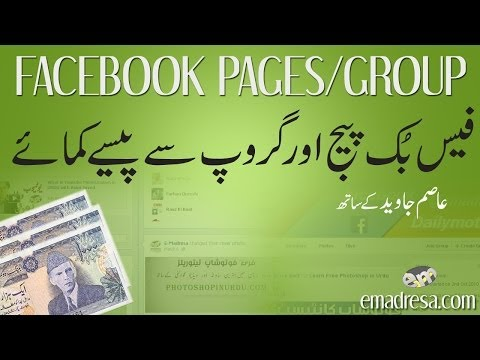 How to Earn Money with Facebook Pages and Groups Urdu Video by Emadresa