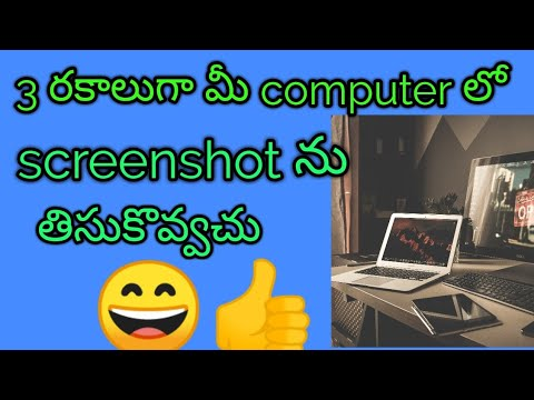 3 way to take screen shot on laptop/desktop in telugu by Telugu View