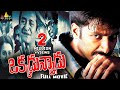Okkadunnadu Telugu Full Movie | Gopichand, Neha Jhulka | Sri Balaji Video