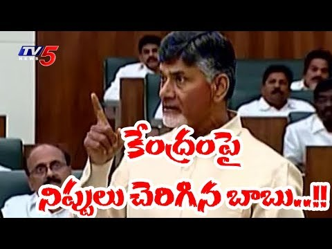కేంద్రంపై నిప్పులు చెరిగిన బాబు..! | CM Chandrababu Speech In AP Assembly Sessions 2018 | TV5 News