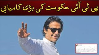 Good News : Big Success for PTI Govt