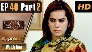 Drama | Agar Tum Saath Ho - Episode 46 Part 2 | Express Entertainment Dramas | Anushay Abbasi