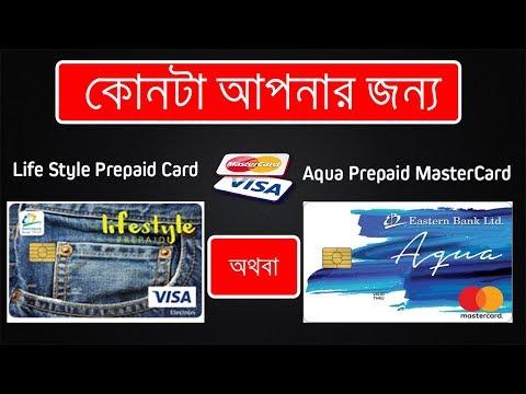 EBL Aqua Prepaid MasterCard Vs Life Style Prepaid Card which one right for you ?