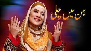 Hun Main Challi Ni SayyIoo Kamli Walay De Kool   Nooran Lal & Ali Younis   Hafeez Production