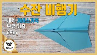 위플레이] 세계에서 가장 멀리날았던 수잔 비행기 | 종이비행기국가대표