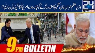 News Bulletin | 9:00pm | 22 Aug 2019 | 24 News HD