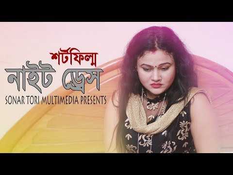 Xxx Mp4 নাইট ড্রেস । Night Dress । Bengali Short Film । STM 3gp Sex