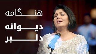 Download پیپسی ساز و سرود - هنگامه - دیوانه دلبر / Pepsi's Saaz O Surood - Hangama - Dewana Dilbar Video