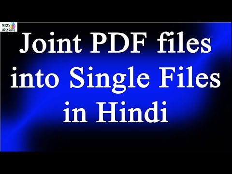 Joint Pdf files into Single files in Hindi/urdu by Sumit Nain
