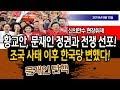(현장취재) 황교안, 문재인과 전쟁 선포!!!  / 신의한수 19.09.15