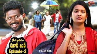 Khel Khatam Dukaan Bandh | Telugu Comedy Episode #2 | by SRikanth Reddy | #TeluguComedy