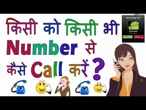 How To Call Someone With Another Number | किसी को किसी भी नंबर से  कैसे कॉल करे ?