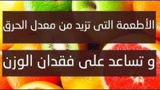 #x202b;اكلات خفيفة وصحية للرجيم وانقاص الوزن \ اطعمة تساعد على حرق الدهون#x202c;lrm;