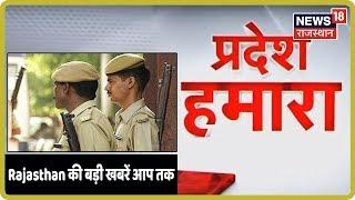 Download Rajasthan की बड़ी खबरें आप तक | Rajasthan News | [August 16, 2019] Video
