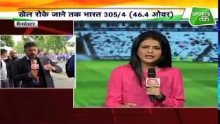 IndvsPak: Rohit-Virat की शानदार बल्लेबाजी, भारत मस्त पाकिस्तान पस्त | #CWC19 | Sports Tak