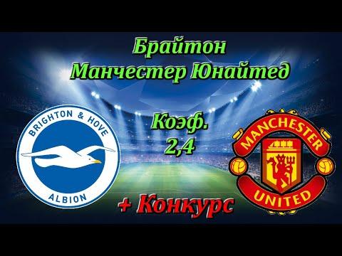 Брайтон - Манчестер Юнайтед   Прогноз и Ставки на Футбол 30.06.2020